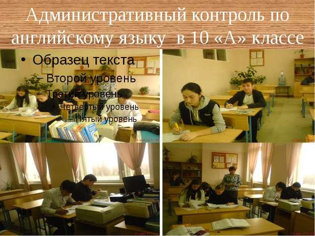 Административный контроль по английскому языку в 10 «А» классе