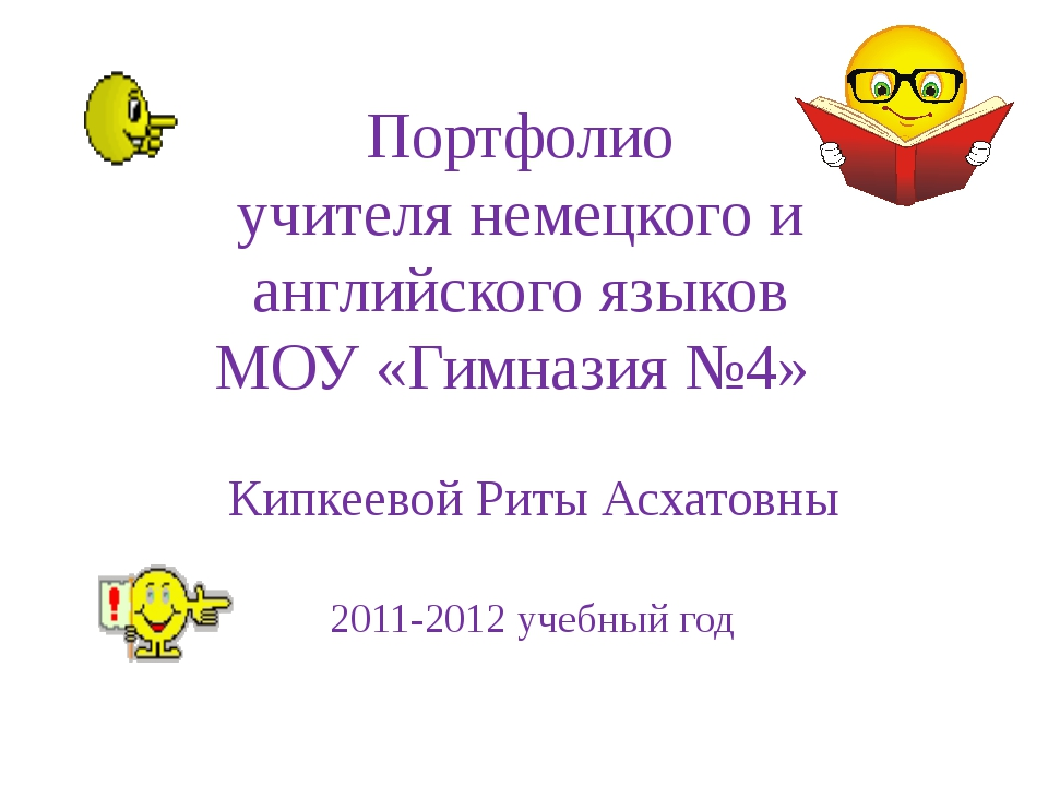 Портфолио учителя немецкого и английского языков МОУ «Гимназия №4» Кипкеевой...
