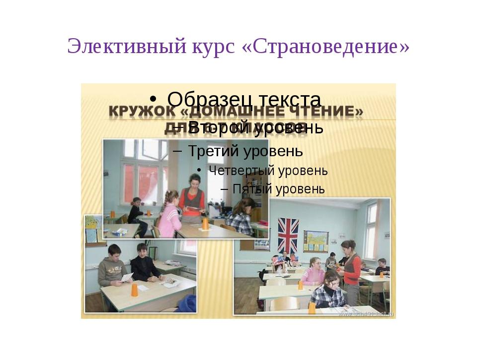 Элективный курс «Страноведение»