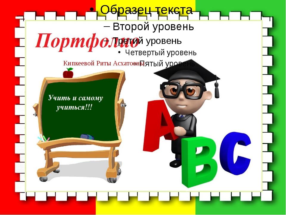 Кипкеевой Риты Асхатовны