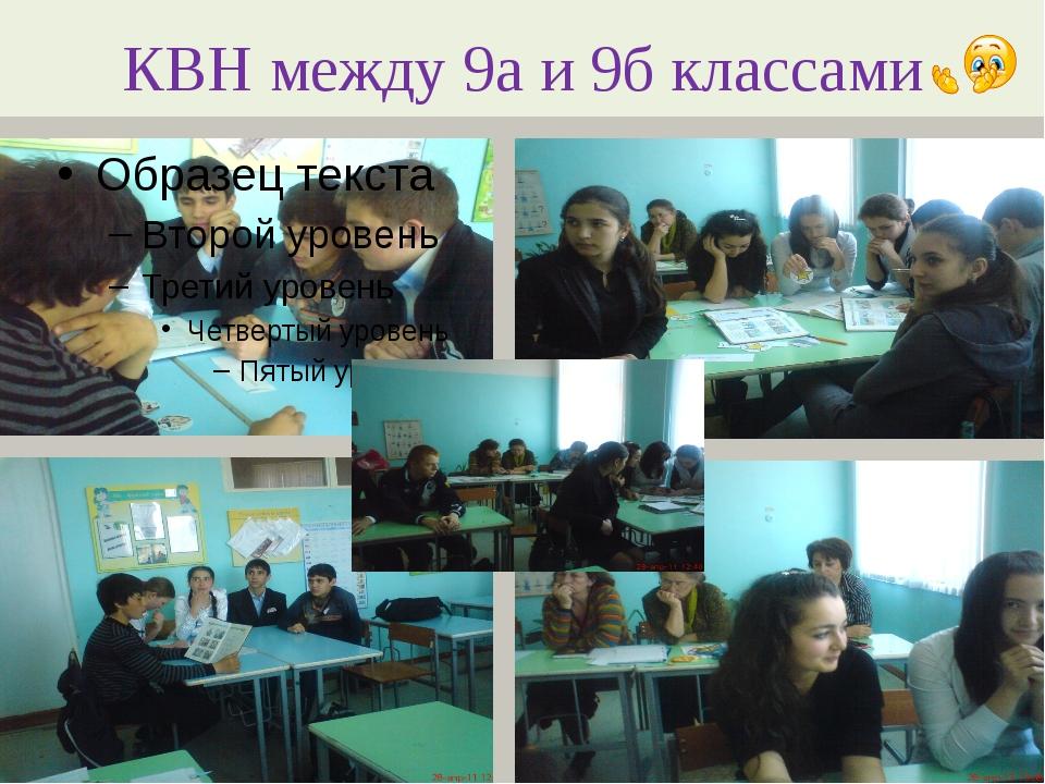 КВН между 9а и 9б классами