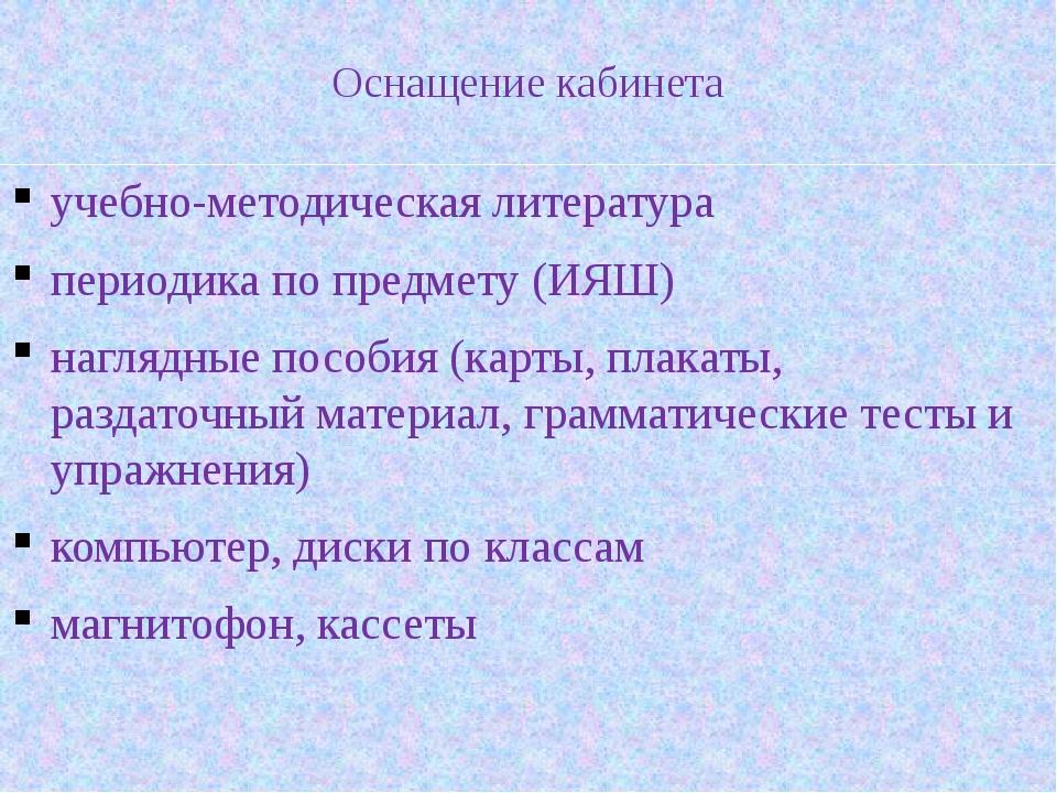 Оснащение кабинета учебно-методическая литература периодика по предмету (ИЯШ...