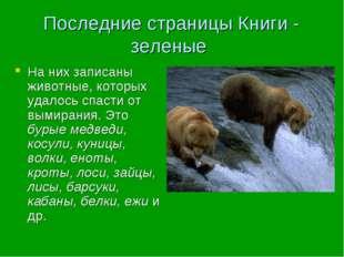 Последние страницы Книги - зеленые На них записаны животные, которых удалось