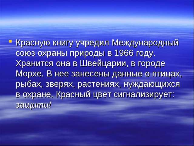 Красную книгу учредил Международный союз охраны природы в 1966 году. Хранится...