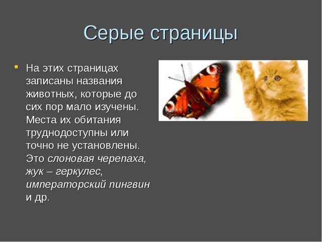 Серые страницы На этих страницах записаны названия животных, которые до сих п...
