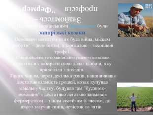 """Знайомтесь – професія """"Фермер"""" Першими українськими фермерами були запорізькі"""