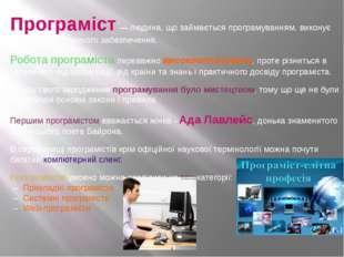 Програміст— людина, що займаєтьсяпрограмуванням, виконує розробкупрограмно
