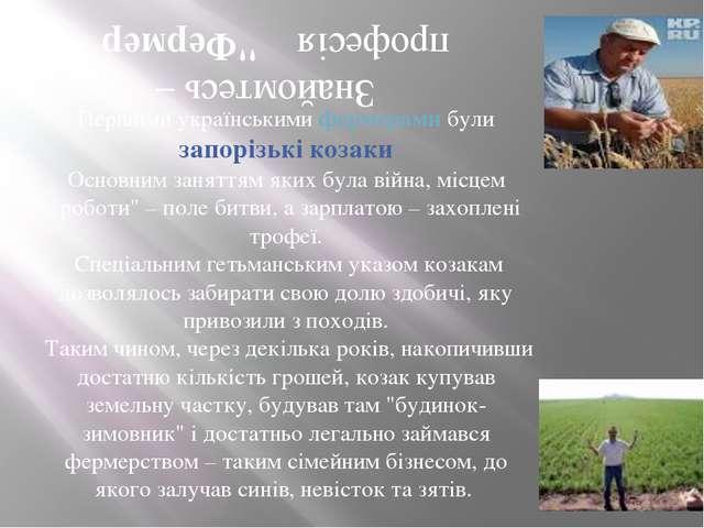"""Знайомтесь – професія """"Фермер"""" Першими українськими фермерами були запорізькі..."""