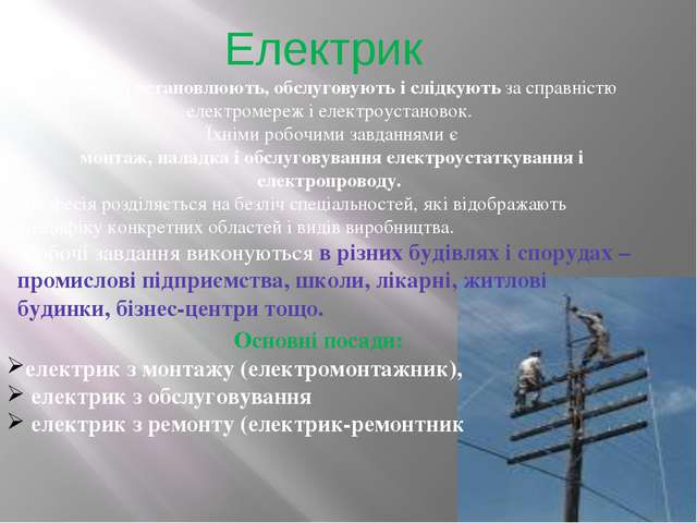 Електрик Електрики встановлюють, обслуговують і слідкують за справністю елект...
