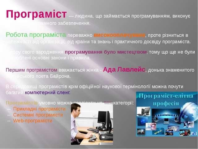 Програміст— людина, що займаєтьсяпрограмуванням, виконує розробкупрограмно...