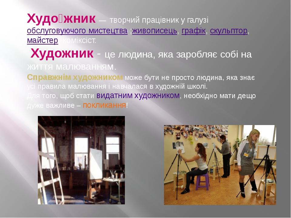Худо́жник—творчийпрацівник у галузіобслуговуючого мистецтва ;живописець,...