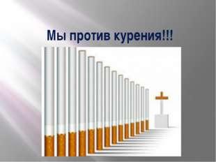Мы против курения!!!