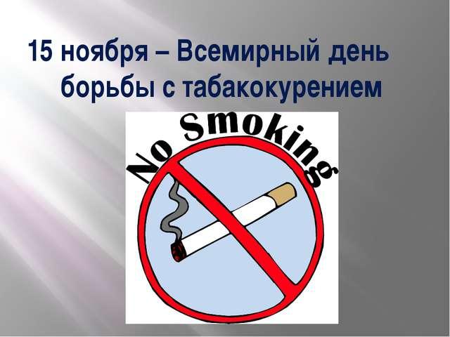 15 ноября – Всемирный день борьбы с табакокурением
