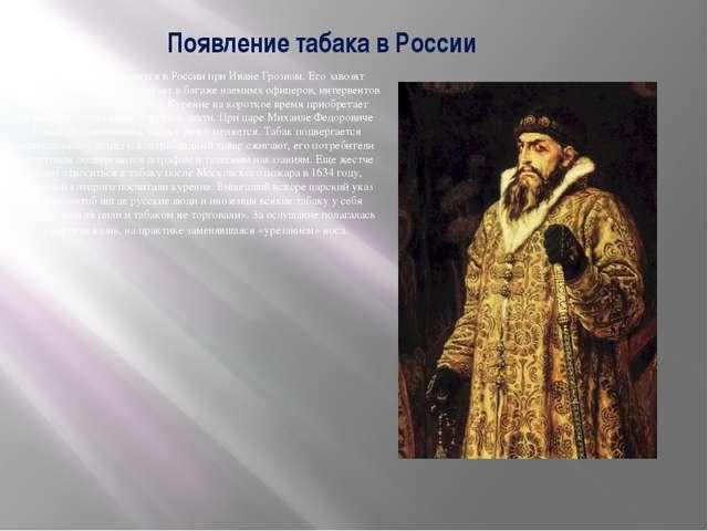 Появление табака в России Впервые табак появляется вРоссии приИване Грозном...