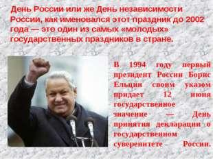 День России или же День независимости России, как именовался этот праздник д