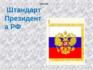 Штандарт Президента РФ Басова