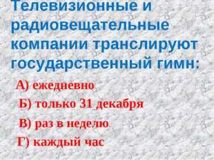 Телевизионные и радиовещательные компании транслируют государственный гимн: А