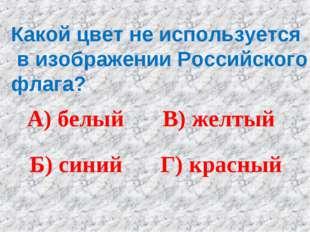 Какой цвет не используется в изображении Российского флага? А) белый Б) синий