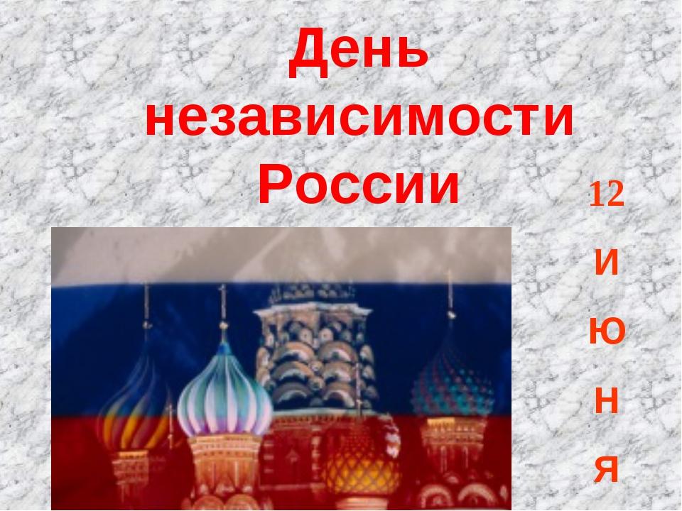 День независимости России 12 И Ю Н Я