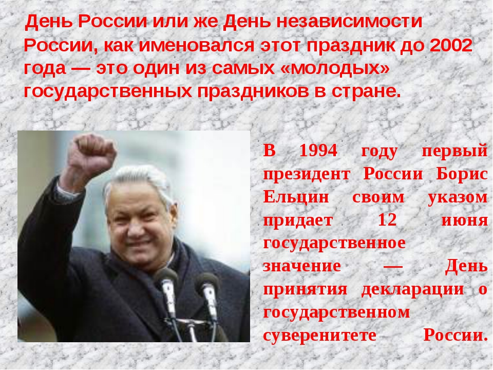 День России или же День независимости России, как именовался этот праздник д...