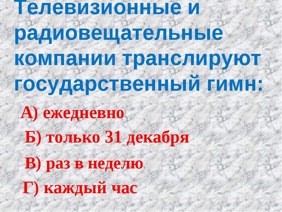 Телевизионные и радиовещательные компании транслируют государственный гимн: А...