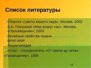 Список литературы Сборник «Цветы вашего сада». Москва. 2002 А.А. Плешаков «Ми