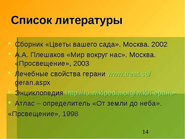 Список литературы Сборник «Цветы вашего сада». Москва. 2002 А.А. Плешаков «Ми...