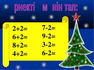 2+2= 6+2= 8+2= 4+2= 7-2= 9-2= 3-2= 6-2=