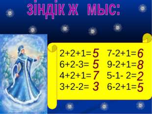 2+2+1= 7-2+1= 6+2-3= 9-2+1= 4+2+1= 5-1- 2= 3+2-2= 6-2+1=