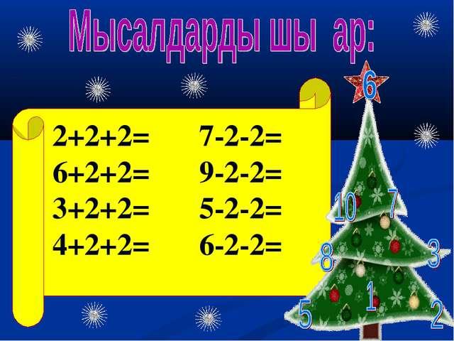 2+2+2= 6+2+2= 3+2+2= 4+2+2= 7-2-2= 9-2-2= 5-2-2= 6-2-2=