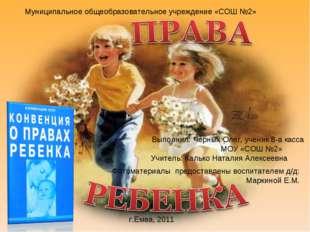 Выполнил: Черных Олег, ученик 8-а касса МОУ «СОШ №2» Учитель: Калько Наталия