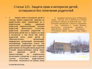Статья 121. Защита прав и интересов детей, оставшихся без попечения родителей