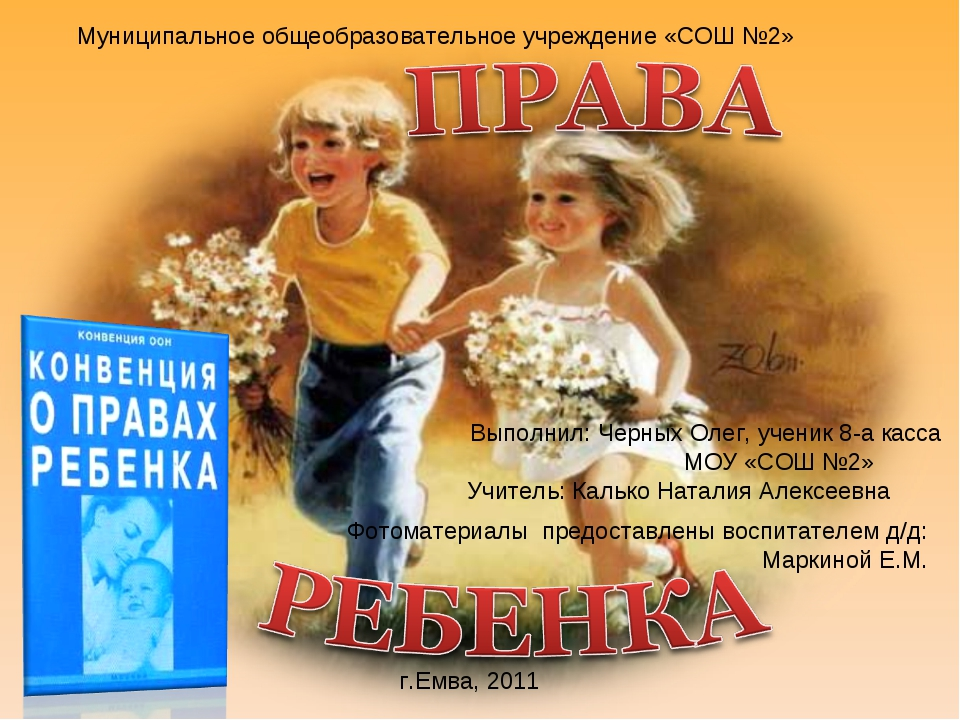 Выполнил: Черных Олег, ученик 8-а касса МОУ «СОШ №2» Учитель: Калько Наталия...