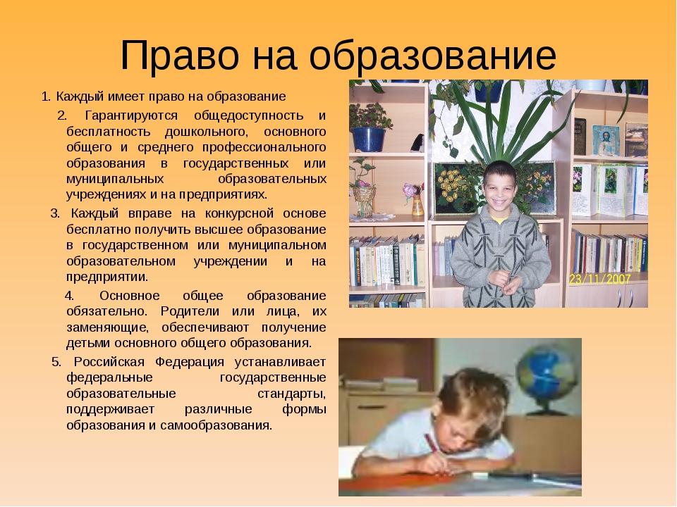 Право на образование 1. Каждый имеет право на образование 2. Гарантируются об...