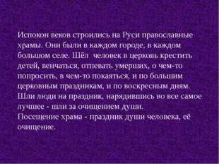 Испокон веков строились на Руси православные храмы. Они были в каждом городе,