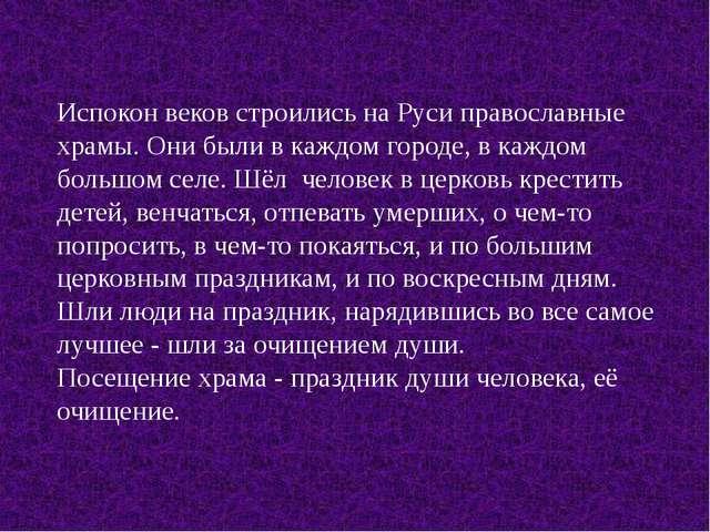 Испокон веков строились на Руси православные храмы. Они были в каждом городе,...