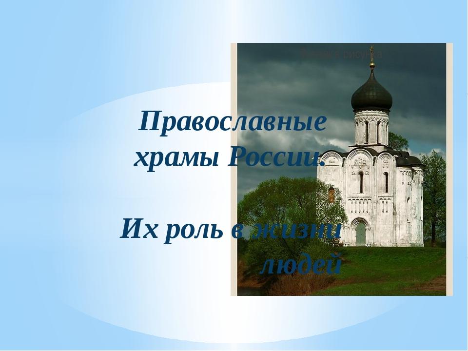 Православные храмы России. Их роль в жизни людей