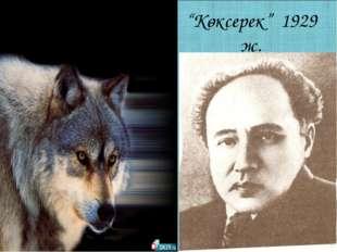 """Көксерек"" 1929 ж."