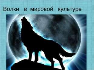 Волки в мировой культуре