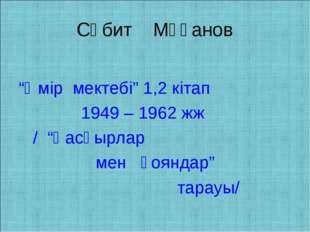 """Сәбит Мұқанов """"Өмір мектебі"""" 1,2 кітап 1949 – 1962 жж / """"Қасқырлар мен қоянда"""