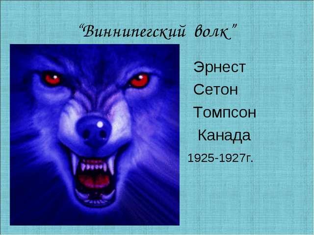 """""""Виннипегский волк"""" Эрнест Сетон Томпсон Канада 1925-1927г."""