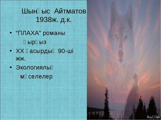 """Шынғыс Айтматов 1938ж. д.к. """"ПЛАХА"""" романы қырғыз XX ғасырдың 90-ші жж. Эколо..."""