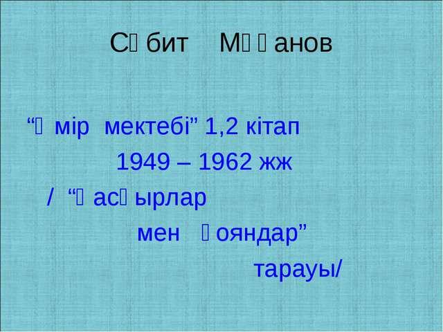 """Сәбит Мұқанов """"Өмір мектебі"""" 1,2 кітап 1949 – 1962 жж / """"Қасқырлар мен қоянда..."""