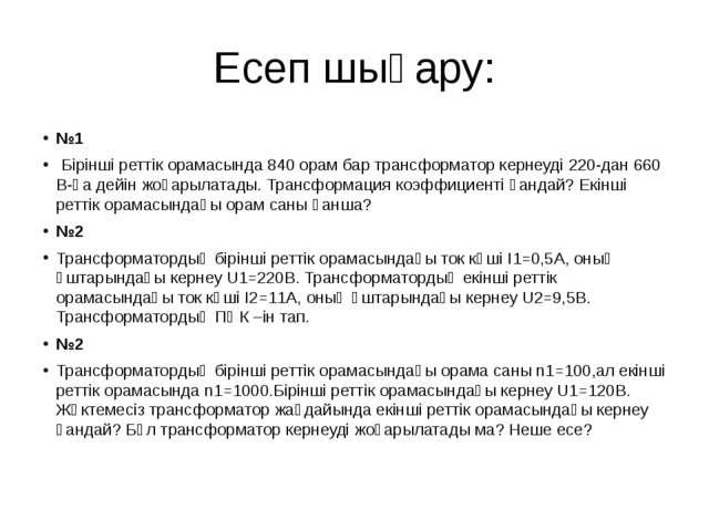Есеп шығару: №1 Бірінші реттік орамасында 840 орам бар трансформатор кернеуді...