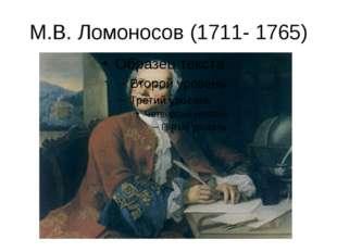М.В. Ломоносов (1711- 1765)