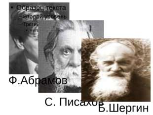 Ф.Абрамов С. Писахов Б.Шергин
