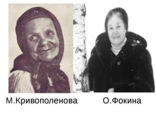 М.Кривополенова О.Фокина