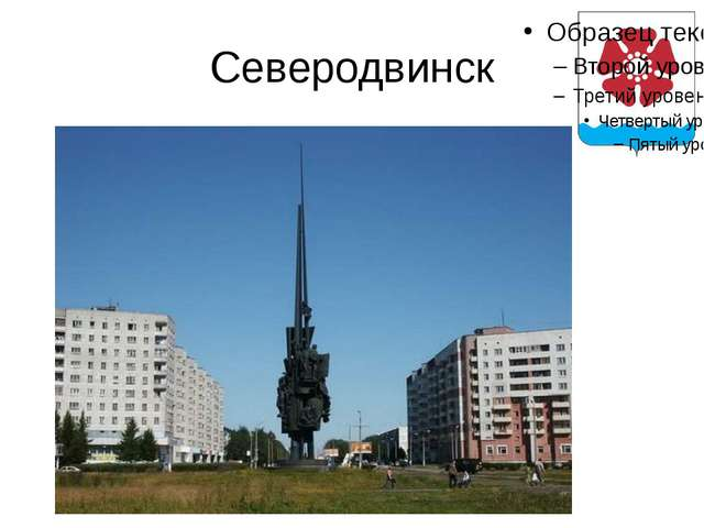 Северодвинск
