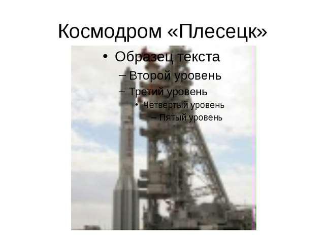 Космодром «Плесецк»