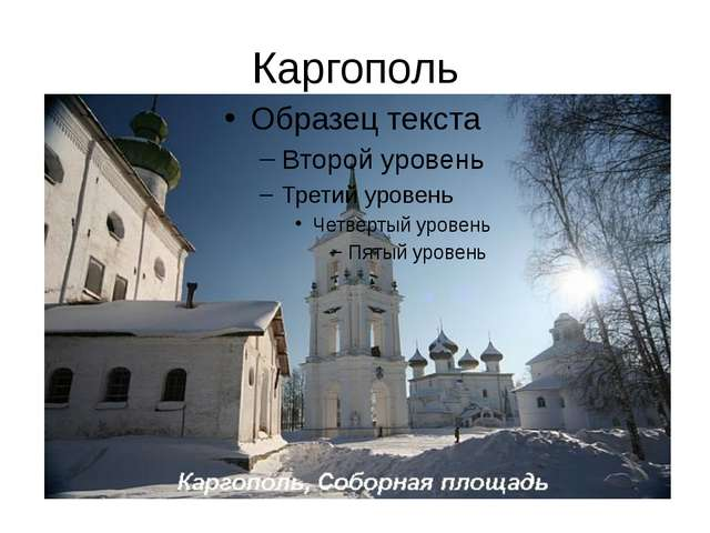 Каргополь